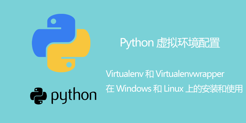 Python虚拟环境Virtualenv分别在Windows和Linux上的安装和使用