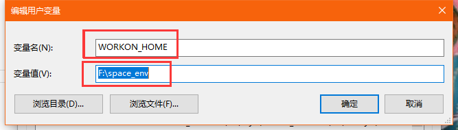 virtualenvwrapper-win系统环境配置