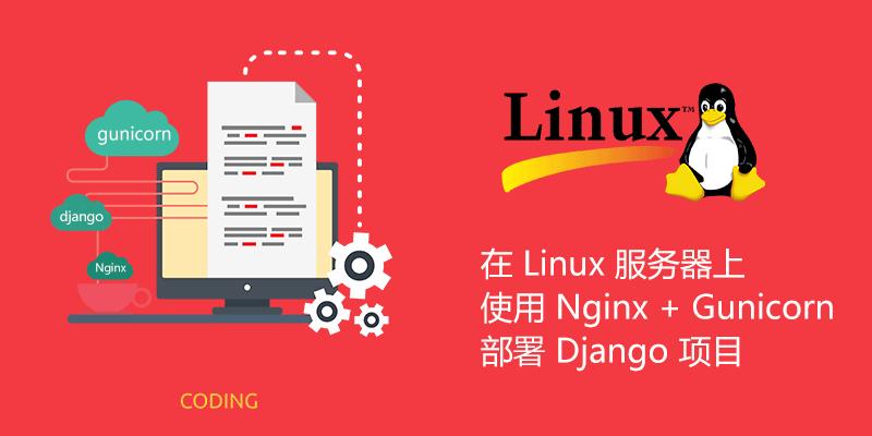 在 Linux 服务器上使用 Nginx + Gunicorn 部署 Django 项目的正确姿势