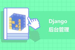 使用 Django 的 admin 定制后台,丰富自己网站的后台管理系统